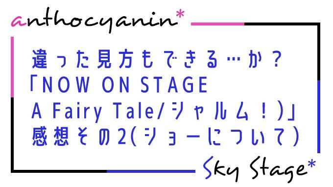 また違った見方ができるかも?「NOW ON STAGE(花組 A Fairy Tale/シャルム!)」感想その2(ショー)