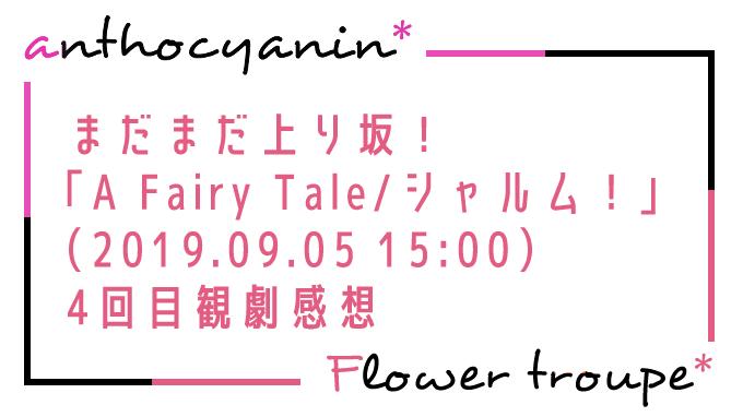 【花組】このまま上り坂ならどうなるのか「A Fairy Tale/シャルム!」(2019.09.05 15時)