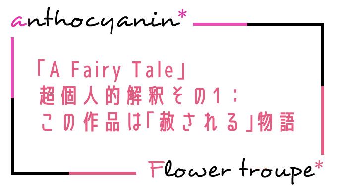 「A Fairy Tale」個人的解釈その1:これは「赦される」物語