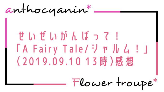 せいぜいがんばってください!「A Fairy Tale-青い薔薇の精-/シャルム!」(2019.09.10 13時)感想