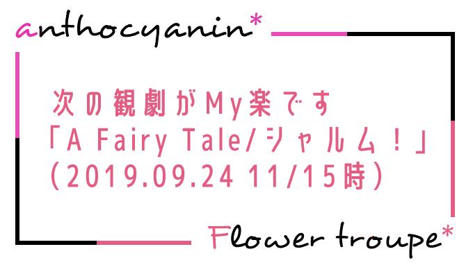 【花組】次でMy楽!「A Fairy Tale-青い薔薇の精-/シャルム!」(2019.09.24 11時/15時)感想