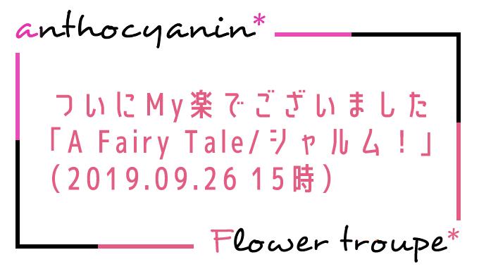 ついにMy楽でございました「A Fairy Tale-青い薔薇の精-/シャルム!」(2019.09.26 15時)感想