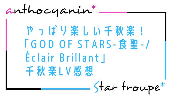 やっぱり楽しい千秋楽でした!「GOD OF STARS-食聖-/Éclair Brillant」千秋楽LV感想