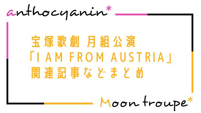 宝塚歌劇団 月組公演 「I AM FROM AUSTRIA」関連記事まとめ