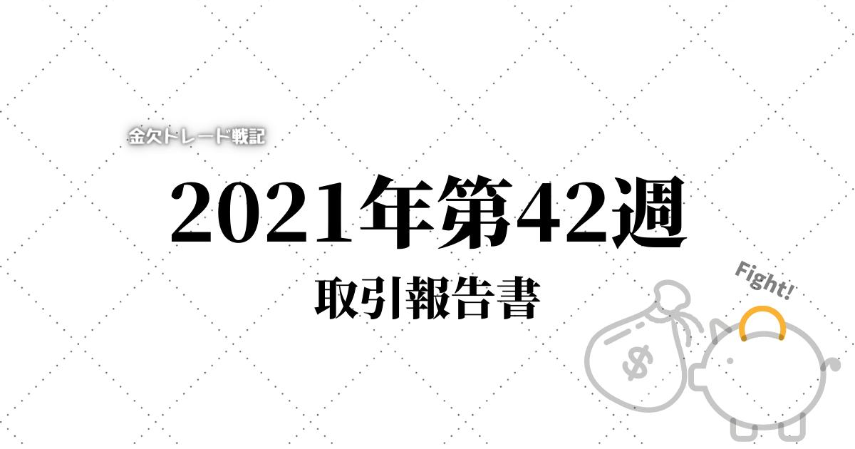 f:id:marori_trader:20211019012740p:plain