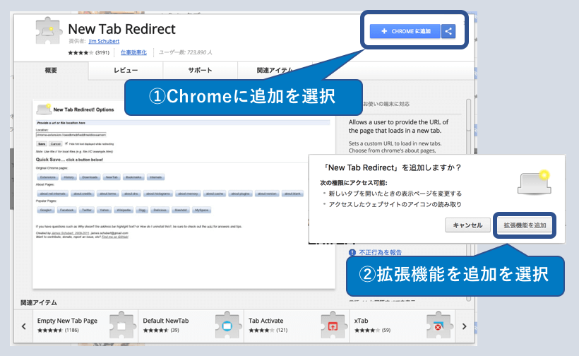 「New Tab Redirect」を追加