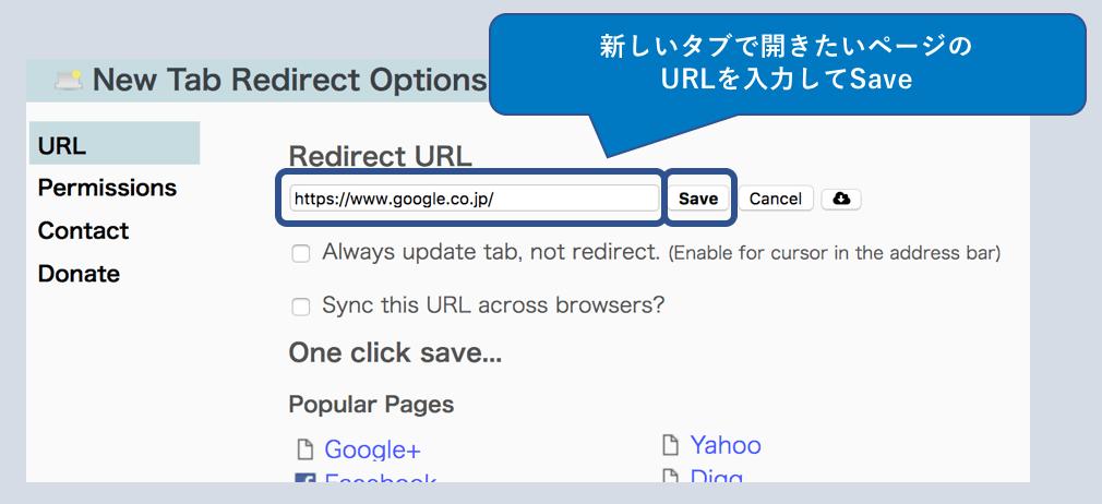 新しいタブとして開きたいページのURLを指定