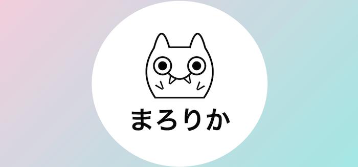 まろりかブログのロゴ