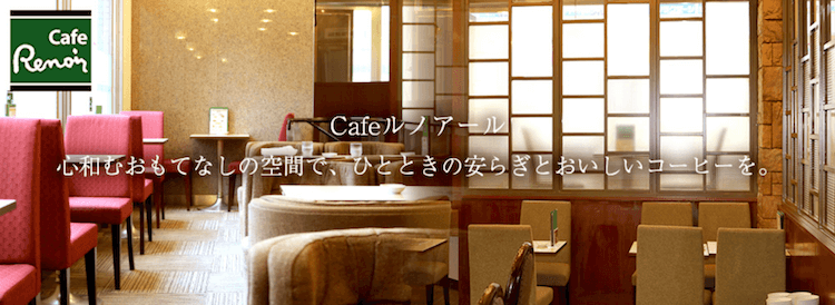 Cafeルノアール