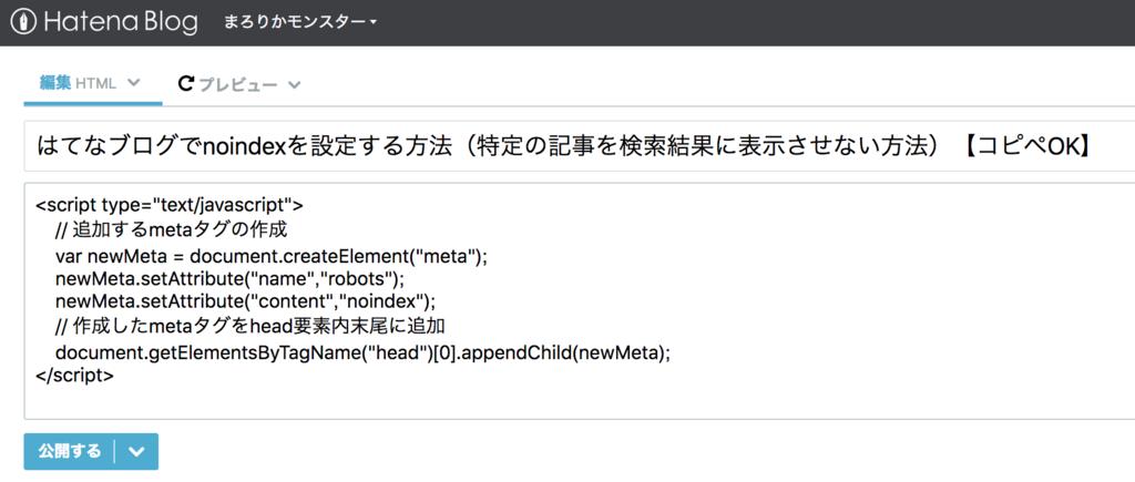 はてなブログの記事へコードを設定するイメージ