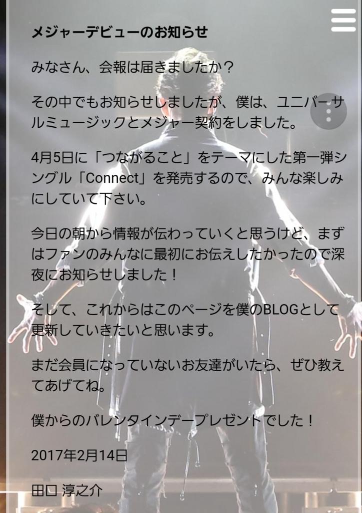 f:id:marosakura:20180214141716j:plain