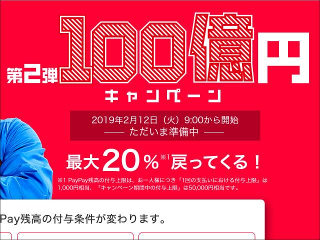 第2弾100億円キャンペーン(PayPay)より