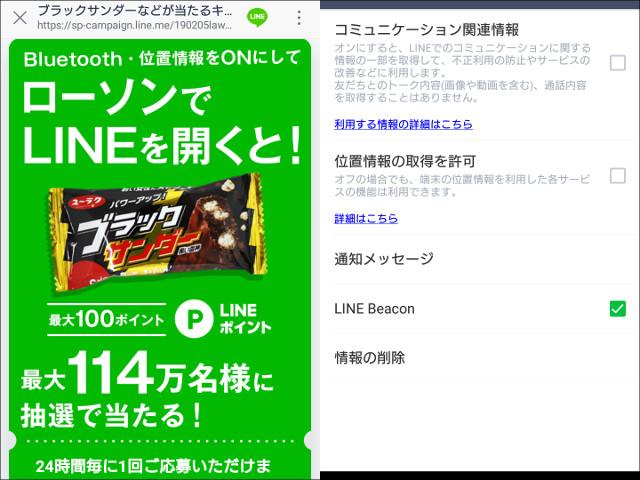 LINEアプリより