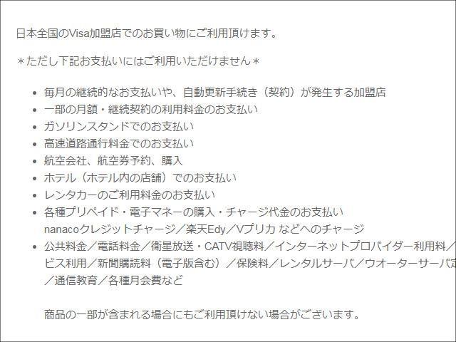 Kyash FAQより