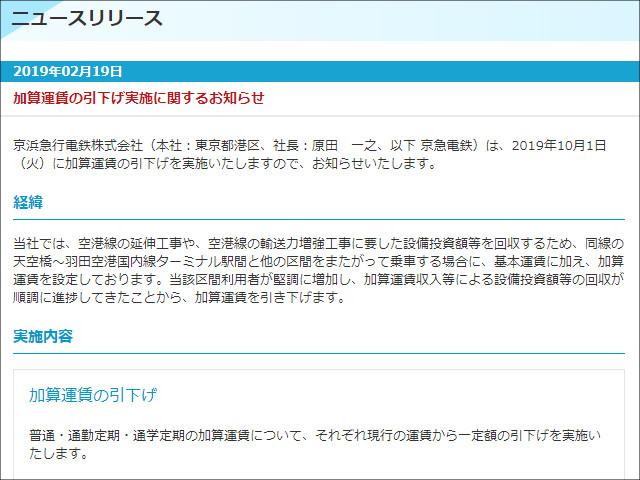 京急電鉄オフィシャルサイトより