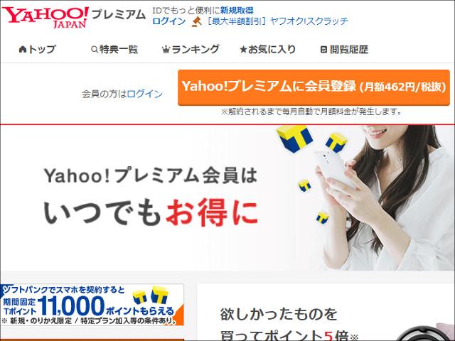 Yahoo!プレミアムより