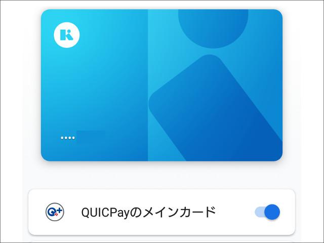 Google Payアプリより