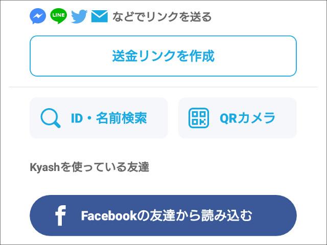 Kyashアプリより