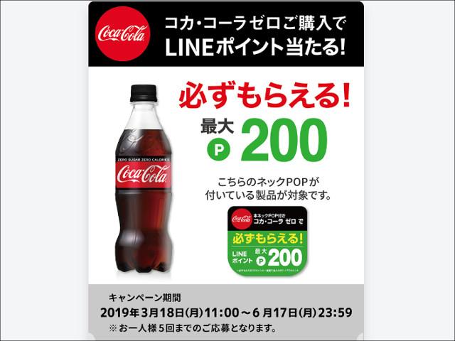 コカ・コーラ ゼロ キャンペーンより