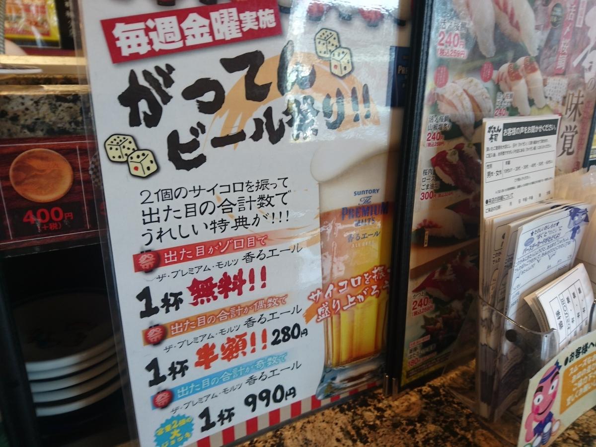 がってんビール祭り!!