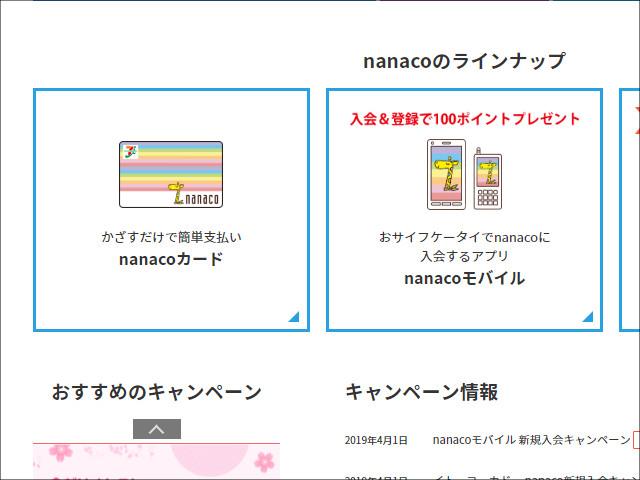 電子マネー nanacoより