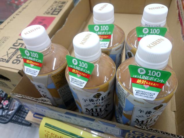 午後の紅茶マイスターズ500ml