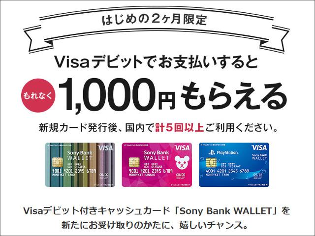 MONEYKit - ソニー銀行より