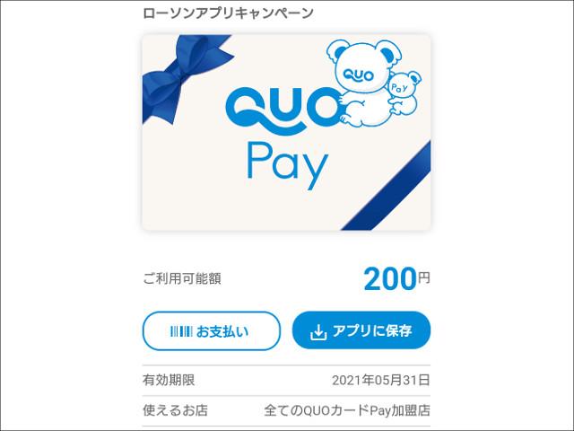 QUOカードPayより