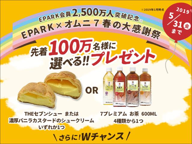 EPARKより