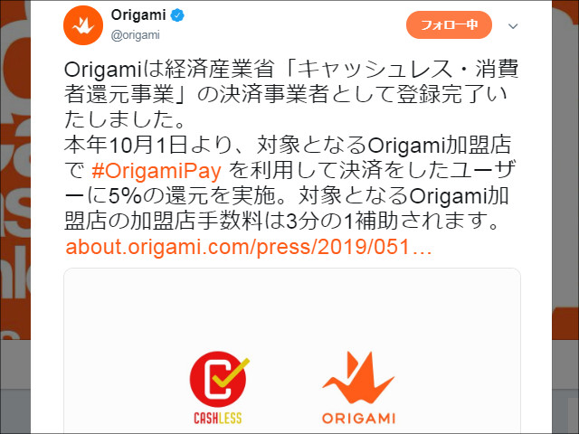 Twitter(@Origami)より