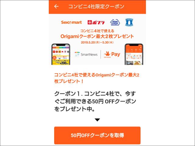 Origamiアプリより