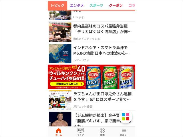 グノシーアプリより