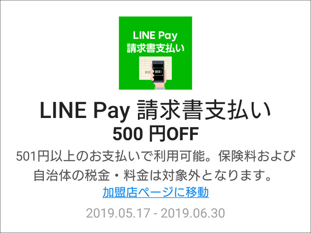 LINE Payアプリより