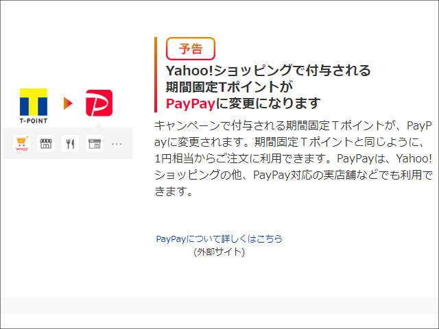 Yahoo!ショッピングより