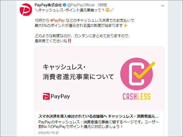 Twitter(@PayPayOfficial)より