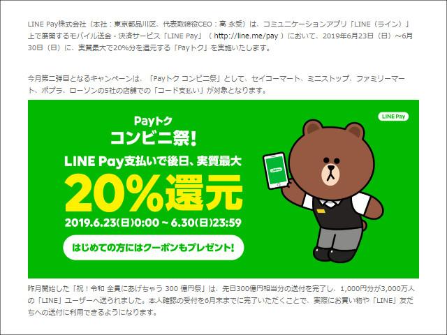 LINEより