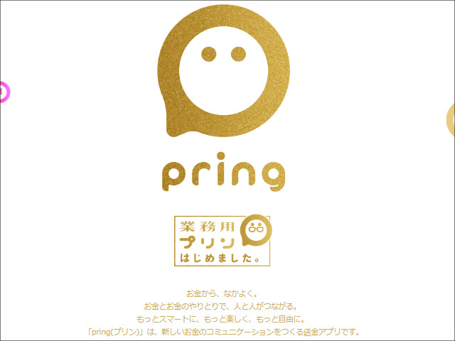 pring(プリン)より