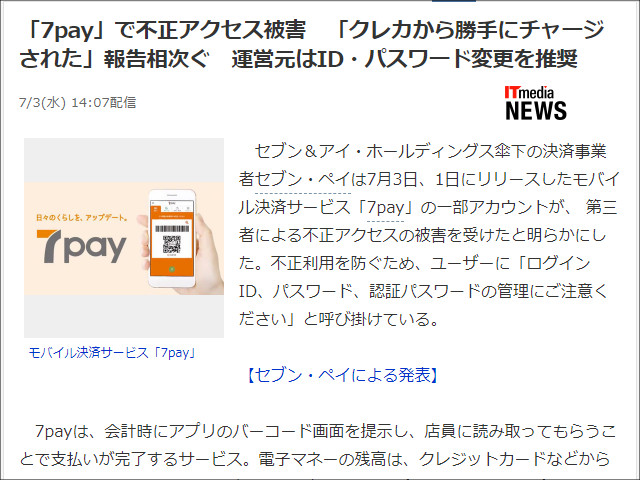 Yahoo! JAPAN ニュースより