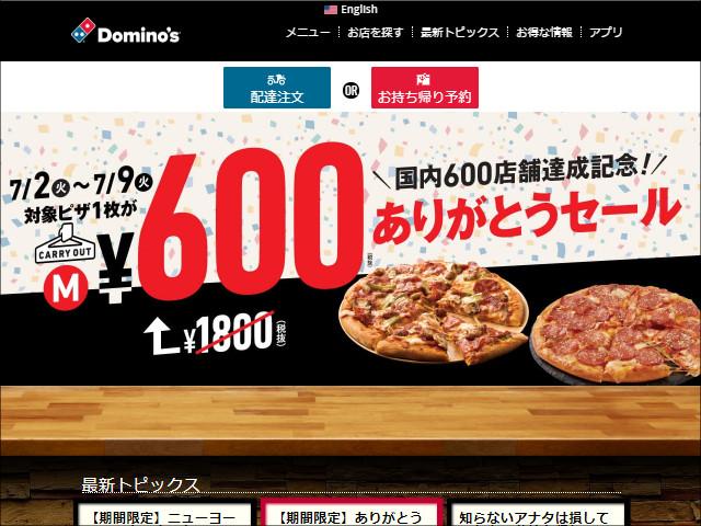 ドミノ・ピザより