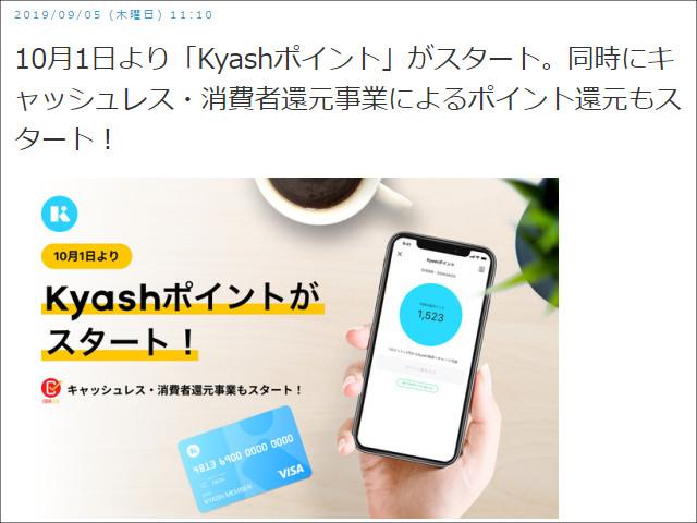 Kyash NEWSより