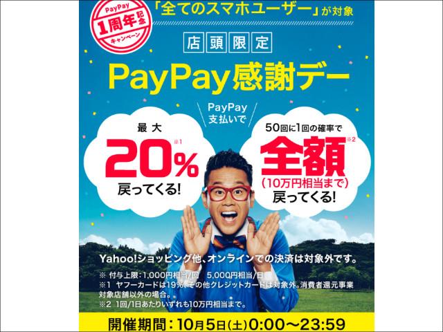 PayPayより