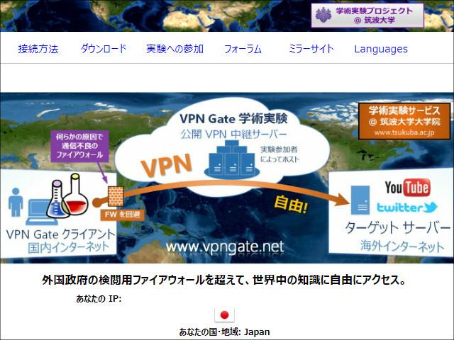 VPN Gate 学術実験プロジェクト @ 筑波大学