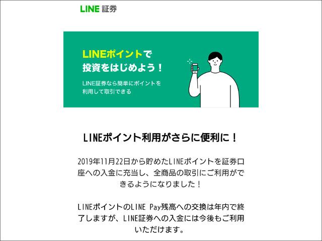 LINE証券より