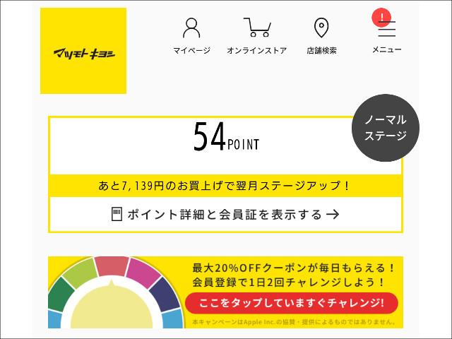 マツキヨ公式アプリより