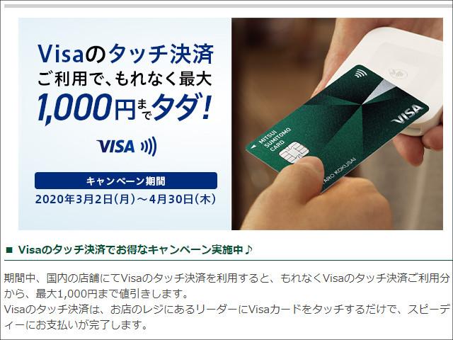 三井住友カードより