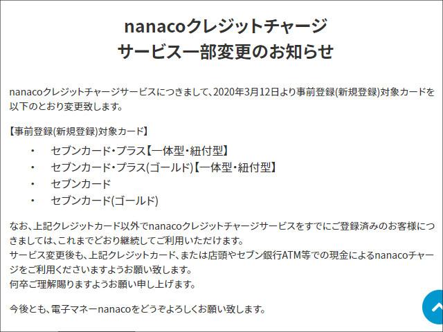 nanacoより