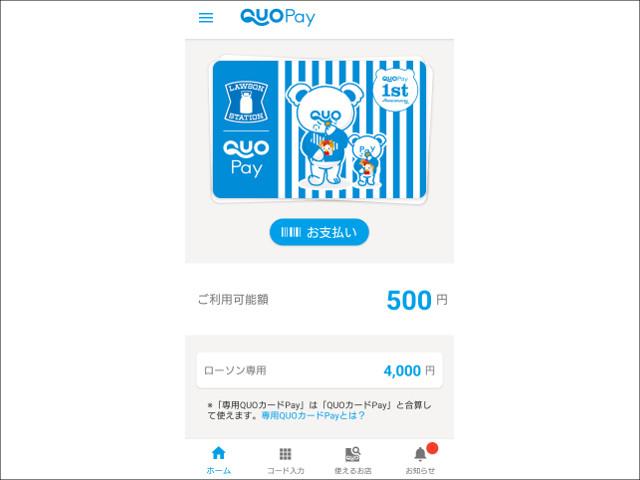 QUOカードPayアプリより
