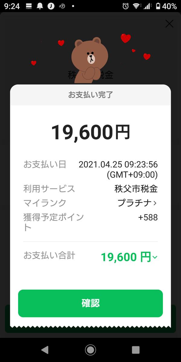 チャージ&ペイ(LINE Pay)