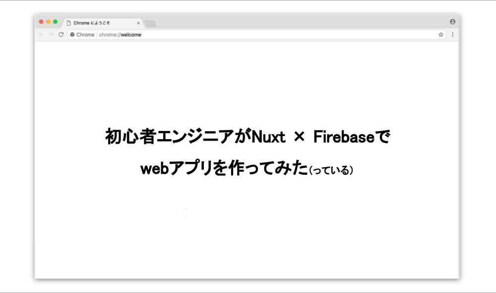 f:id:marron-web-engineer:20181202235813p:plain