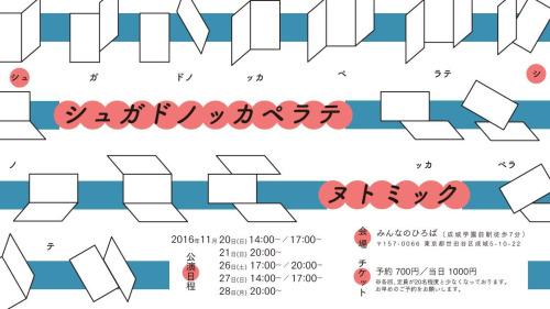 f:id:marron_shibukawa:20161127010130j:plain